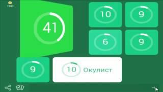 игра 94 врачи специалисты 12 уровень