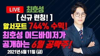 [장중공개방송]  ▶최호성◀ 알서포트 744% 수익 신화의 주인공!! 최호성 어드바이저가 공개하는 6월 공략…