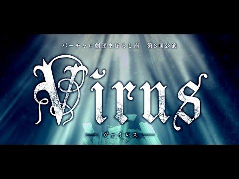 【脚本・出演】バーチャル劇団まぼろし座第3回生公演 360°VR演劇『Virus』