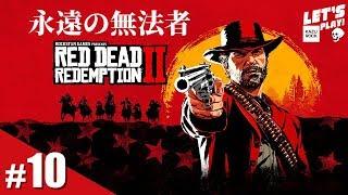 #10【TPS】カズロックの『レッド・デッド・リデンプション2』(RED DEAD REDEMPTION 2)