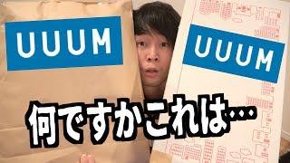 UUUMから荷物が送られてきました。