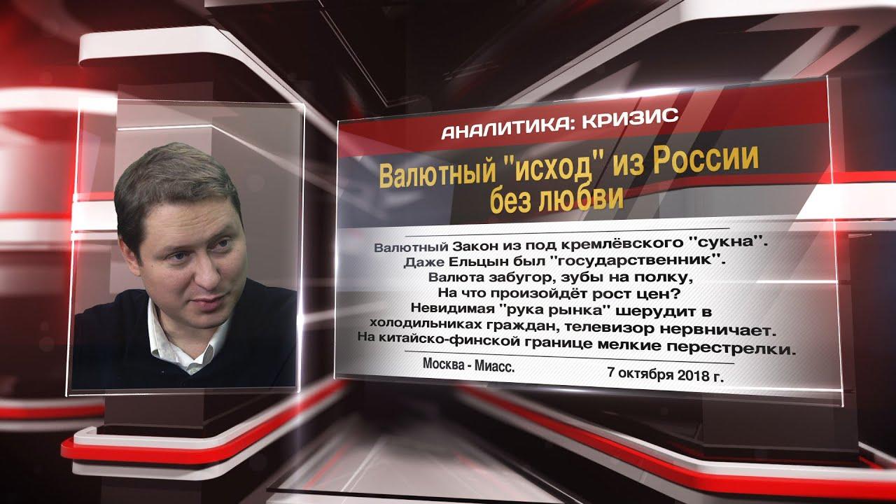 """Валютный """"исход"""" из России без любви"""