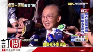 李遠哲出席院士新書發表 避談翁啟惠
