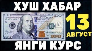 УЗБЕКИСТОНДА ДОЛЛАР КУРСИ УЗГАРДИ