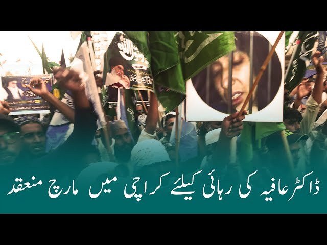 Aafia Rights March Organized In Karachi
