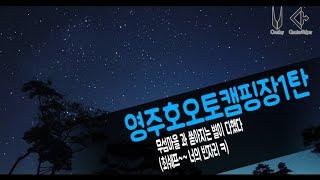 [은채아빠 차박캠핑] 영주호오토캠핑장 1탄