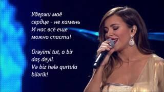 Ани Лорак - Удержи мое сердце-lyrics (Azərbaycanca tərcümə)