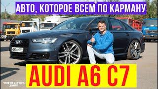 Audi A6 C7  Подержанные автомобили