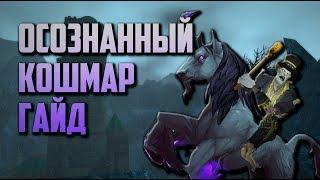 ГАЙД: Осознанный кошмар - Секретный маунт World of Warcraft