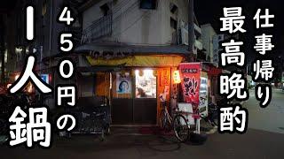 仕事帰りに一人鍋と日本酒【450円で大満足】西成立ち呑みグルメ