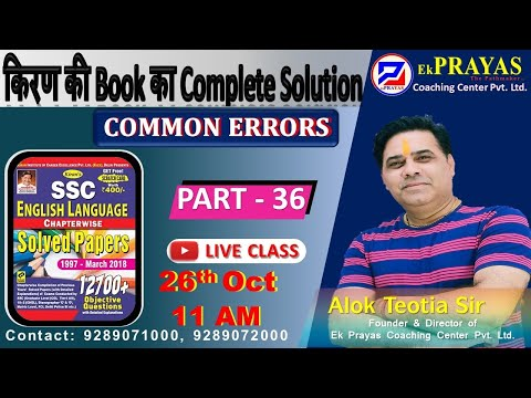 Kiran English Book:Common Errors By Alok Teotia Sir part-36 previous year question papers discussion