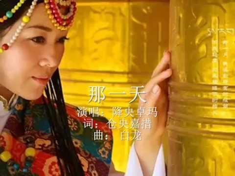 Jamyang Dolma 降央卓瑪