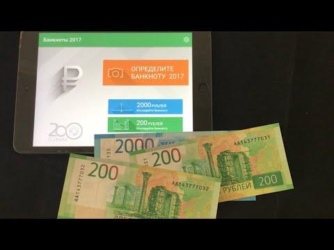 Банкноты 2017. Приложение банка России для проверки подлинности 200 и 2000 рублей