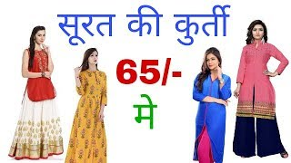 Wholesale Ladies Kurti Market | Starting At Rs.65 | Cotton Kurti | Subash Road | Delhi