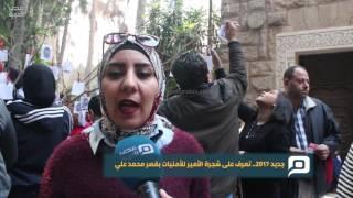 مصر العربية | جديد 2017.. تعرف على شجرة الأمير للأمنيات بقصر محمد علي