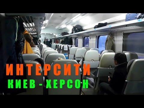 Поезд ИНТЕРСИТИ Киев - Херсон. Глазами пассажира 2017