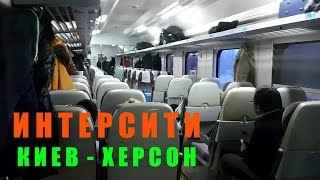 Поезд ИНТЕРСИТИ Киев - Херсон. Глазами пассажира 2017(, 2017-01-11T17:25:30.000Z)