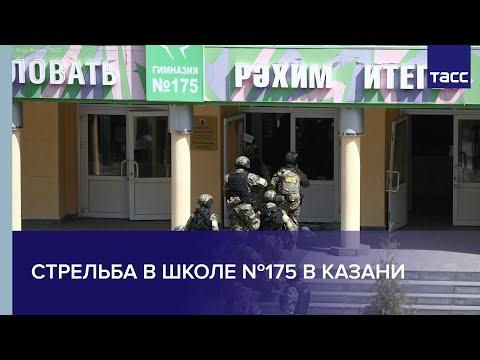 Стрельба в школе №175 в Казани