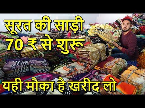 साड़ी ख़रीदे सीधा सूरत के मनुफक्चरर्स से   Surat Saree Textile Market   Biggest Saree Wholesale Market