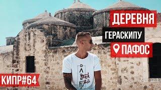 что привезти с КИПРА ? /  Мобильный интернет на КИПРЕ / Пафос / Кипр 2019