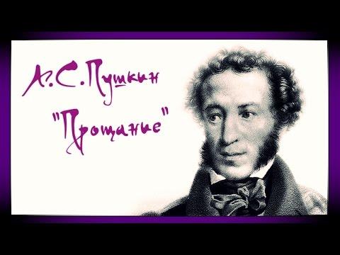 """Александр Пушкин, """"Прощание"""" // Русская поэзия"""