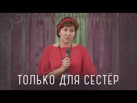"""""""Женское здоровье"""" Интимные женские вопросы. Врач акушер Савочкина А."""