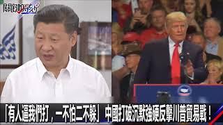 0322【關鍵時刻2200精彩1分鐘】「有人逼我們打,一不怕二不躲」 中國打破沉默強硬反擊川普貿易戰!