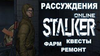 Поговорим о Stalker Online (фарм, квесты, ремонт)