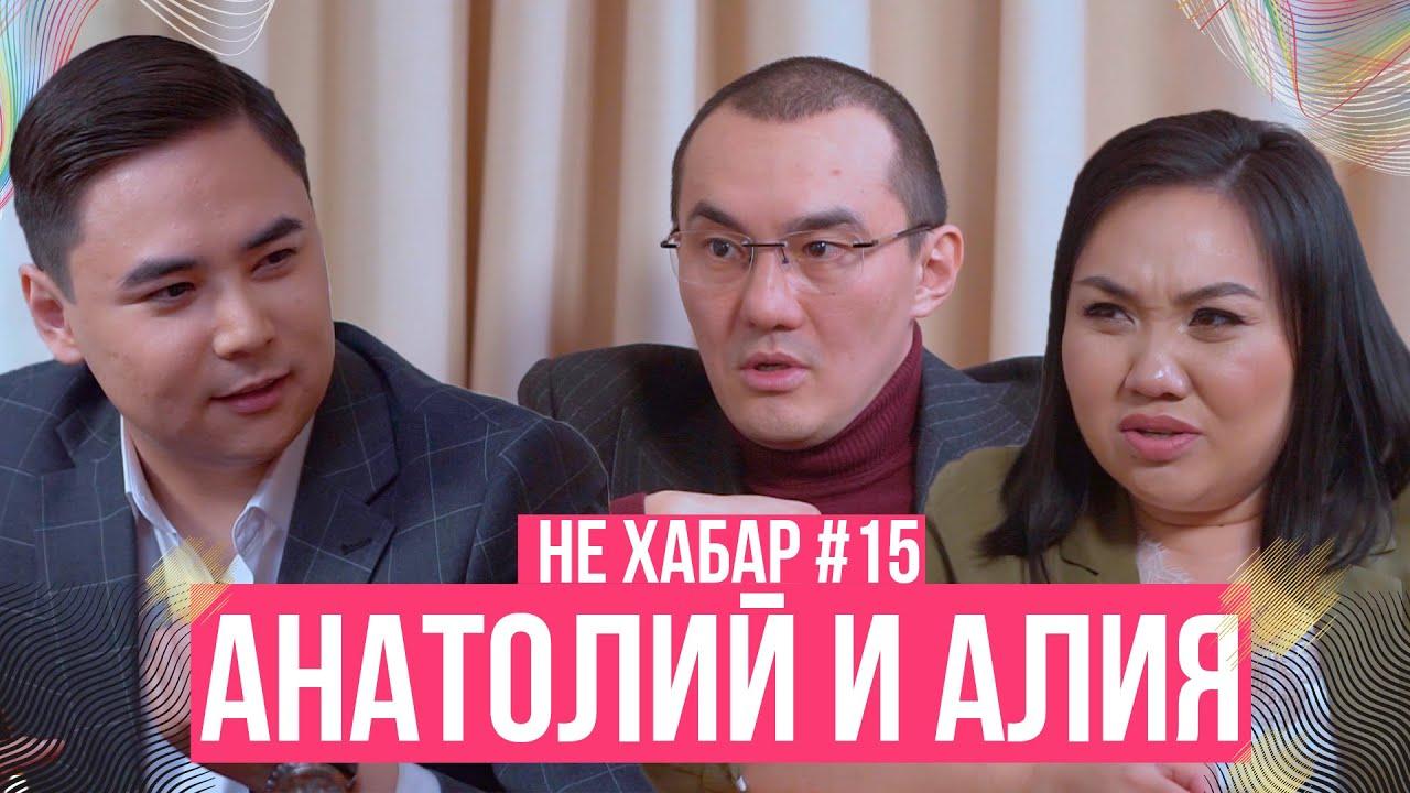 Алия Исенова и Анатолий Ким - вакцинация, домашнее насилие и скандалы
