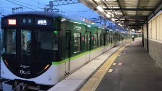 京阪13000系 13024f(暫定8連)特急発車