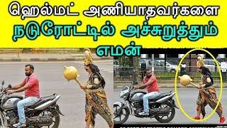 ஹெல்மட் அணியாதவர்களை நடுரோட்டில் அச்சுறுத்தும் எமன் | Traffic Rule Awareness | Helmet