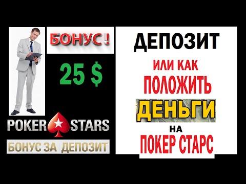 ДЕПОЗИТ НА ПОКЕР СТАРС/ КАК ВНЕСТИ ДЕНГЬГИ НА POKER STARS/ МГНОВННЫЙ БОНУС КАЗИНО БЕЗ БОНУСНОГО КОДА