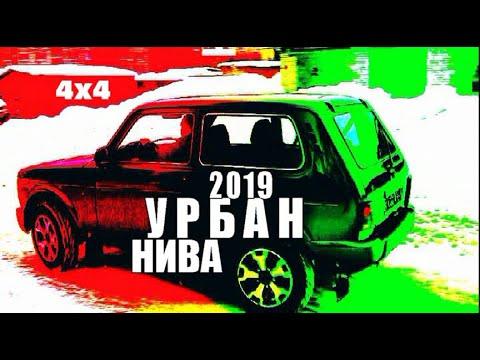 Нива Урбан Лада 4x4 Lada 2019 Urban