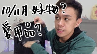 """[那個]10/11月的....(愛用品?)(好物!?)我分不清楚了XD"""" ∥ Mr.小狼"""