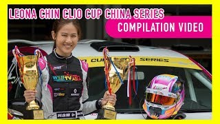 Leona Chin Clio Cup China Series 2016 compilation video