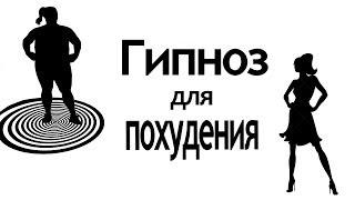 Гипноз для похудения! / Hypnosis for weight loss.