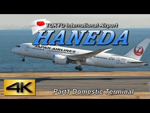 【4K】1Hour!! SPECIAL SPOTTING 2017 Part-1 @HND HANEDA AIRPORT JAPAN