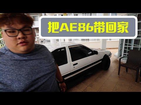 把AE86 带回家!