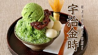 how to make ujikintoki matcha kakigori shaved ice with green tea syrup 宇治金時 かき氷と抹茶シロップの作り方
