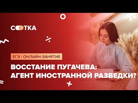 «Восстание Пугачева: агент иностранной разведки?» | ЕГЭ ИСТОРИЯ 2020 | Онлайн-школа СОТКА