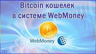 Как создать биткоин кошелек в системе WebMoney