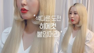 요즘 핫한 초간단 히메컷! 붙임머리와 함께라면 두렵지 않아요💇🏼♀️ (ft.금발 붙임머리) K Beauty Salon l Hair Extentions Nanicho