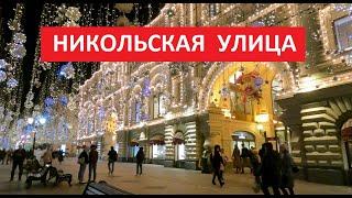 Фото Никольская улица | Достопримечательности Москвы