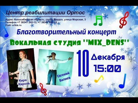 """Концерт в Центре реабилитации """"Ортос""""г.Бердск 10.12.2017"""