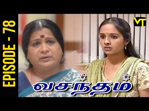 Vasantham Tamil Serial Episode 78 exclusively on Vision Time. Vasantham serial was aired by Sun TV in the year 2005. Actress Vijayalakshmi suited the main role of the serial. Vasantham Tamil Serial ft. Vagai Chandrasekhar, Delhi Ganesh, Vathsala Rajagopal, Shyam Ganesh, Vishwa, Durga and Priya in the lead roles. Subscribe to Vision Time - http://bit.ly/SubscribeVT  Story & screenplay : Devibala Lyrics: Pa Vijay Title Song : D Imman.  Singer: SPB Dialogues: Bala Suryan  Click here to Watch :   Kalasam: https://www.youtube.com/playlist?list=PLKrQXcb2YJU097x60nl4osYp1hB4kYJ-7  Thangam: https://www.youtube.com/playlist?list=PLKrQXcb2YJU3_Dm5GtlScXBPqc2pmX3Q5  Thiyagam:  https://www.youtube.com/playlist?list=PLKrQXcb2YJU3QSiSiTVOQ-lI4hDr2TQBl  Rajakumari: https://www.youtube.com/playlist?list=PLKrQXcb2YJU3iijZXtnzeMvAjRVkdMrAR   For More Updates:- Like us on Facebook:- https://www.facebook.com/visiontimeindia Subscribe - http://bit.ly/SubscribeVT
