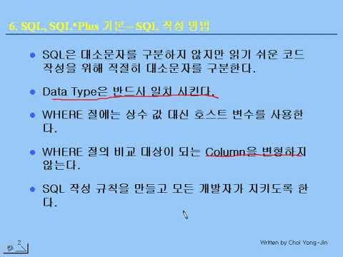 [오라클 기초 강좌] 06 - 기본 SQL 및 SQL*Plus 명령 - DML, DDL, DCL