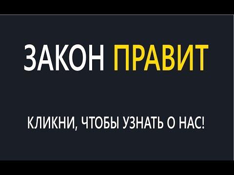 Видео Регистрация по телефону в казино