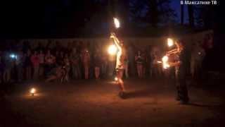 Огненное шоу в Максатихе. Часть 3