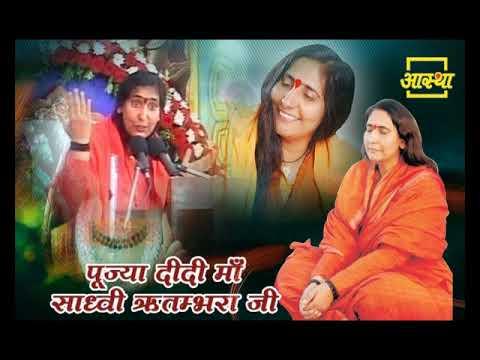 Sadhvi Ritambara ji | Shri Ram Katha | 20 to 26 November | Khargon (MP) | Aastha Channel