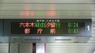 都営大江戸線の「汐留」行き最終電車